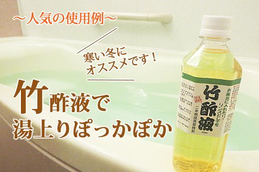 ... お風呂の中に竹酢液を入れて